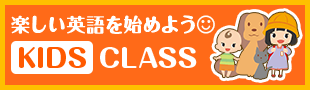 キッズクラス