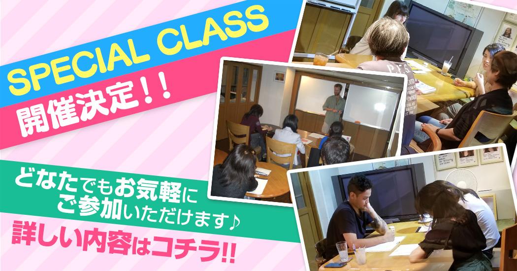 スペシャルクラス