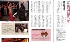 英語のはじめ方 2002年3月号