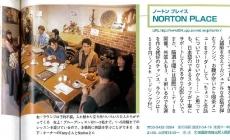 ケイコとマナブ English 2004年臨時増刊号