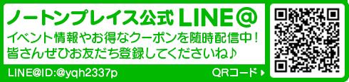 LINE@はじめました!LINE@ID:@yqh2337p